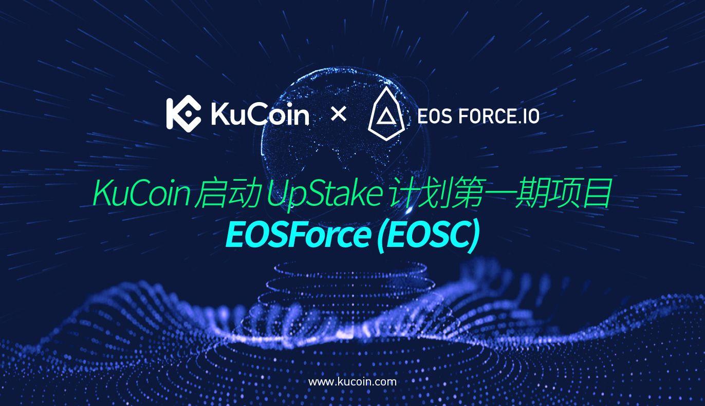 EOSForce上线kucoin交易所空投巴比特用户