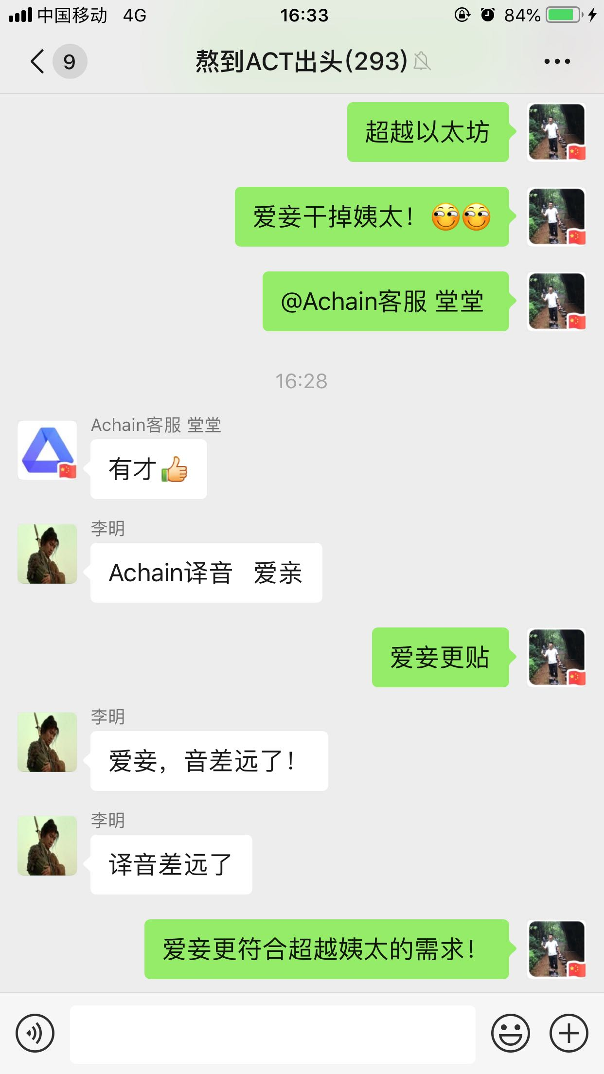 achain有中文名字了:achain音译:爱妾。 ACT崛起!