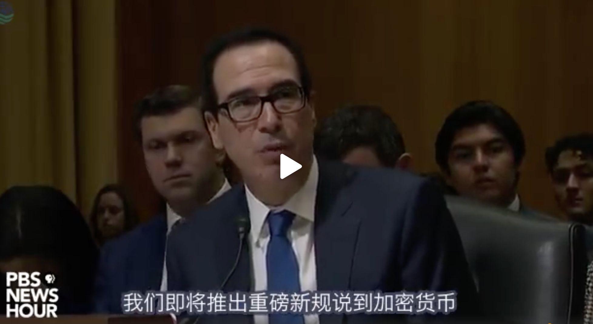 会瀑布吗?美财政部长对币圈的高能预警...
