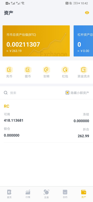 买了419个RC币目前0.62元人民币一个