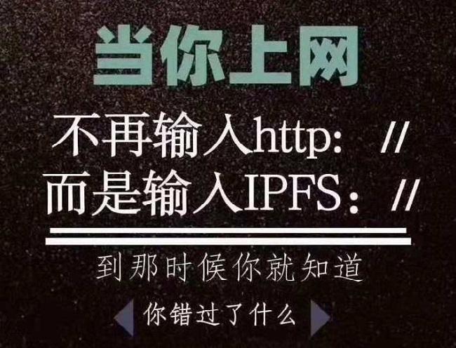 火爆的ipfs/filecoin到底是什么?又是怎么挖矿呢?