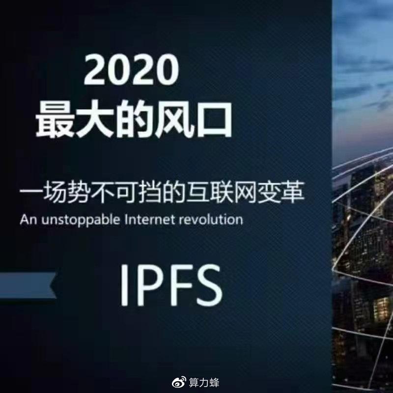 IPFS算力