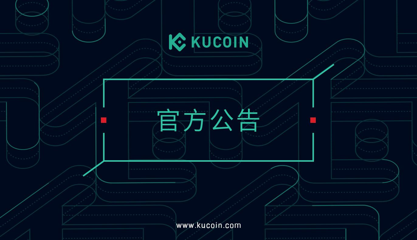KuCoin暂停DERO充值和提现服务