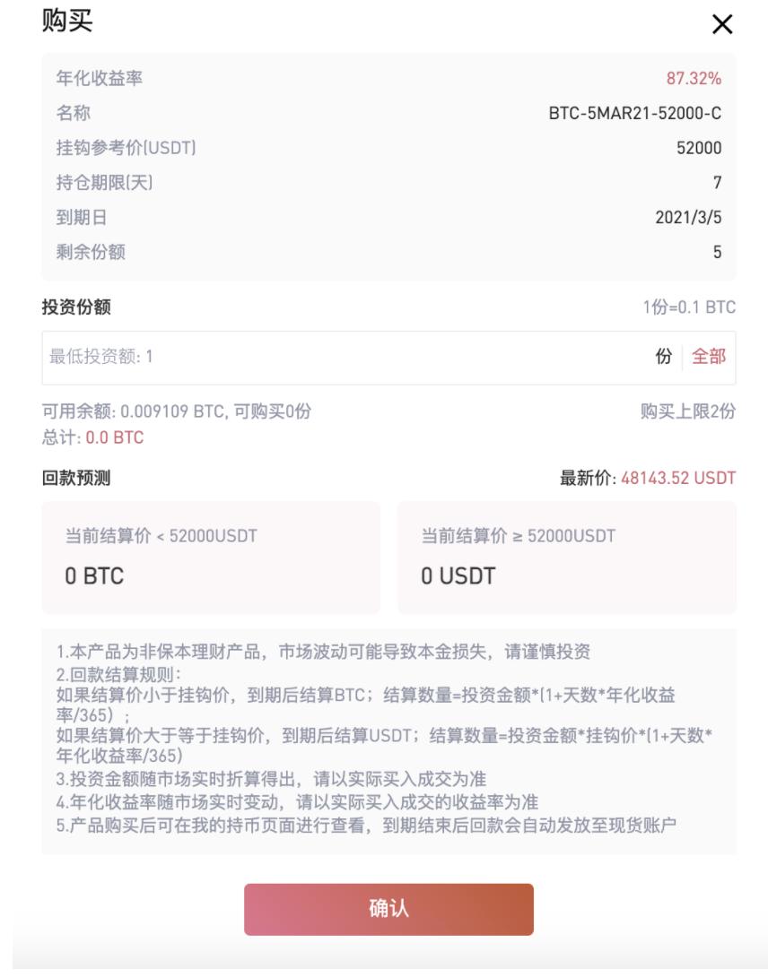 Gate.io 双币宝上线BTC及USDT 理财新品,4-11天期挂钩价格46000-54000美元