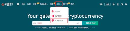 Gate.io 今日智能量化收益排行,最高总收益26425.49 USDT